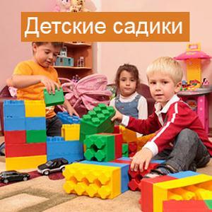 Детские сады Екатериновки