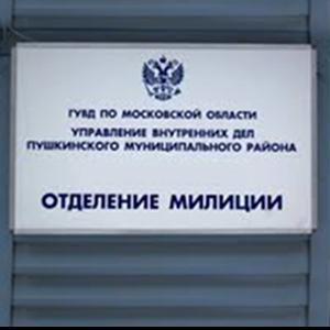 Отделения полиции Екатериновки