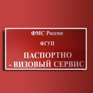 Паспортно-визовые службы Екатериновки