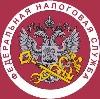 Налоговые инспекции, службы в Екатериновке