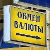 Обмен валют в Екатериновке