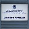 Отделения полиции в Екатериновке