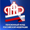 Пенсионные фонды в Екатериновке
