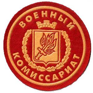 Военкоматы, комиссариаты Екатериновки